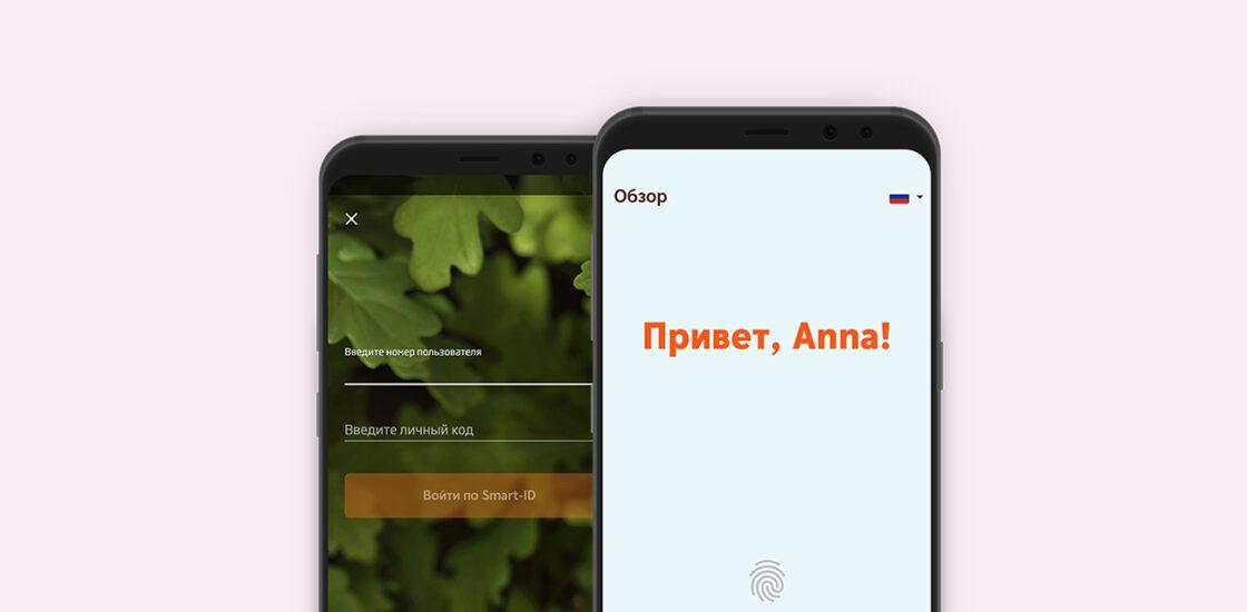 Swedbank выпустил новое мобильное приложение
