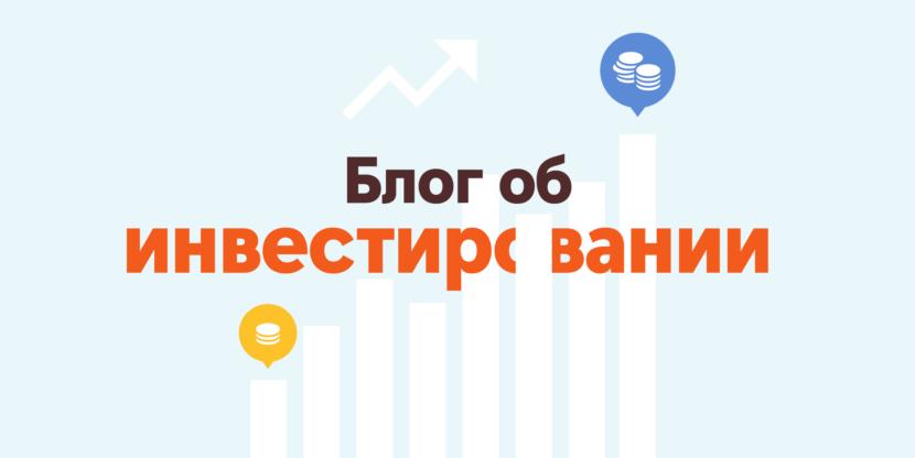 Блог об инвестировании